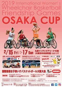 OSAKA CUP オーストラリア・イギリス・オランダ・日本 世界の強豪4チームの熱戦 2018国際親善女子車いすバスケットボール大阪大会